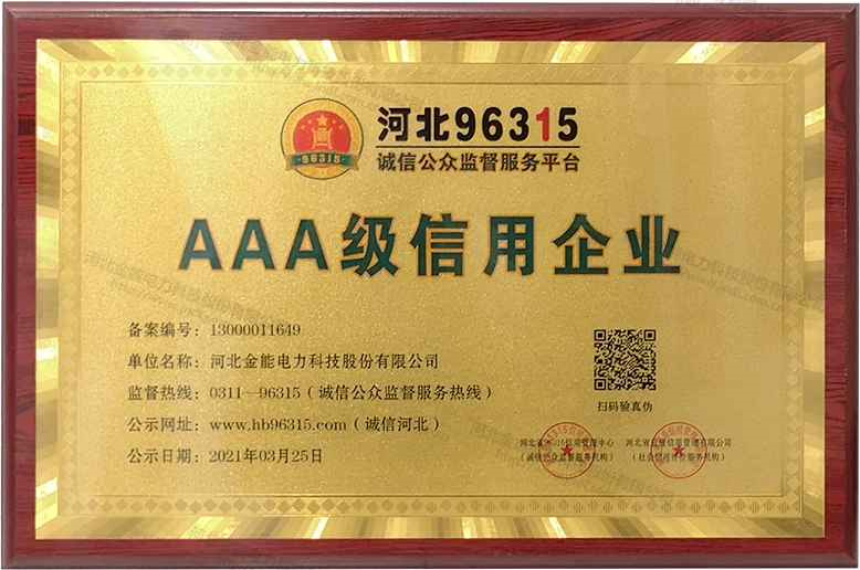 河北省AA级企业