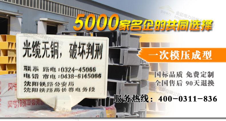 沈阳铁路局订票电话_沈阳铁路局标志牌案例__河北金能电力科技股份有限公司
